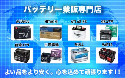 バッテリー 総合パーツ販売株式会社